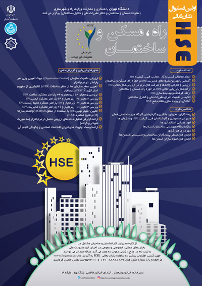 HSE Excellence Awards in Road, Housing and Development Research Center