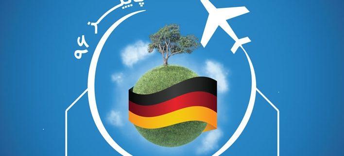 برنامه سقر تخصصی محیط زیستی آلمان