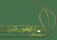 پترو ایمن شریف