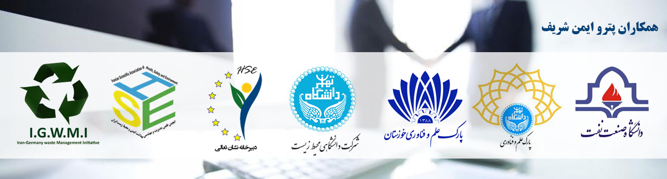 همکاران شرکت پترو ایمن شریف