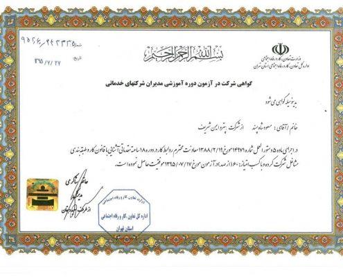گواهینامه دوره آموزشی مدیران شرکتهای خدماتی
