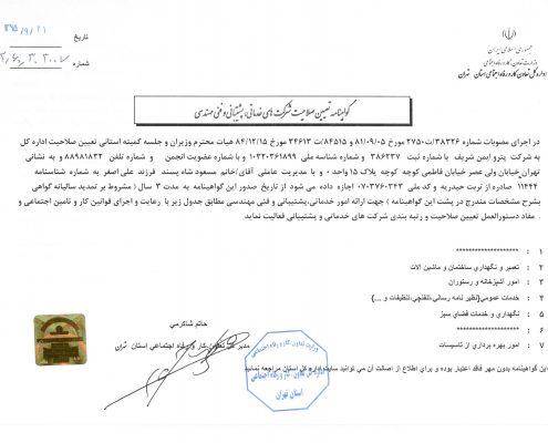 مجوز وزارت کار