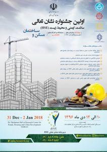 پوستر اولین جشنواره نشان تعالی HSE